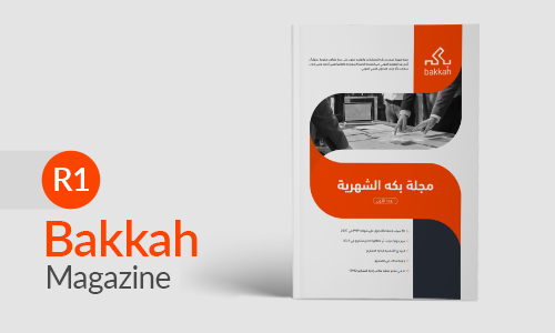Bakkah Monthly Magazine, First Issue