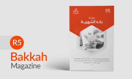 Bakkah Monthly Magazine, Fifth Issue
